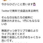 野田ことね 炎上ツイート