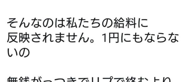 人生かけて地下アイドルをやっている野田ことねさん「ツイッターで絡んでも1円にもならないし、ライブの物販にきて」と発言し炎上