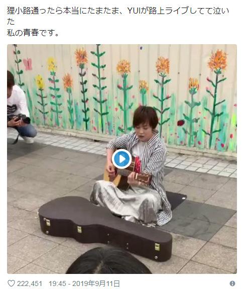 【動画】狸小路でYUIが路上ライブしてて泣いた   音ヲタ
