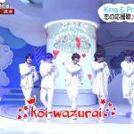 king & prince ZIP キンプリ koi-wazurai