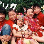 米津玄師の『パプリカ』に韓国という裏メッセージ挿入疑惑?