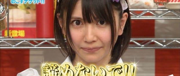元SKE48で声優の秦佐和子(31)の現在がこちら