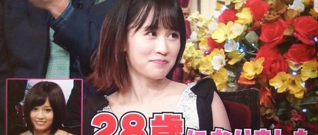 前田敦子が28歳に見えないと視聴者騒然wwwwww