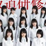 【悲報】坂道研修生、ブスしかいない