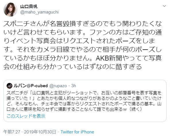 山口真帆 @maho_yamaguchi いや、「俺も写真会でポーズ指定して2ショット撮ったから繋がりの証拠ww」って イベントの写真送ってくるのやめてください? イライラしてたけど笑っちゃった? 皆さんありがとう