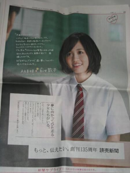 AKB48 読売新聞