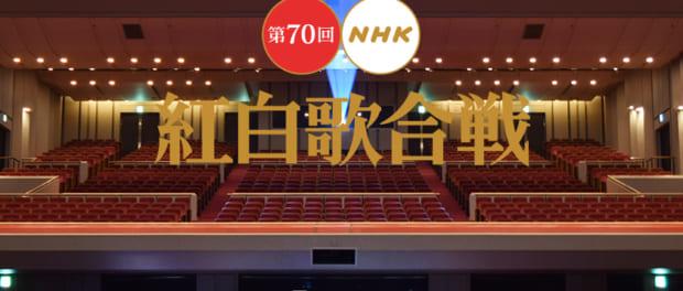 NHK『紅白歌合戦』 出演者・曲目・タイムテーブル(曲順)ほかまとめてみた