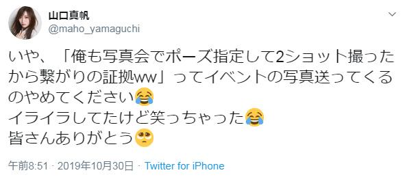 山口真帆 @maho_yamaguchi スポニチさんが名誉毀損すぎるのでもう関わりたくないけど言わせてもらいます。ファンの方はご存知の通りイベント写真会はリクエストされたポーズをします。それをカメラ目線でやるので相手が何のポーズしているかもほぼ分かりません。AKB新聞やってて写真会の仕組みも分かっているはずなのに酷すぎる