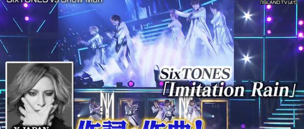 【ベスア】YOSHIKI作詞作曲のSixTONESのデビュー曲「Imitation Rain」が完全にYOSHIKI(動画あり)