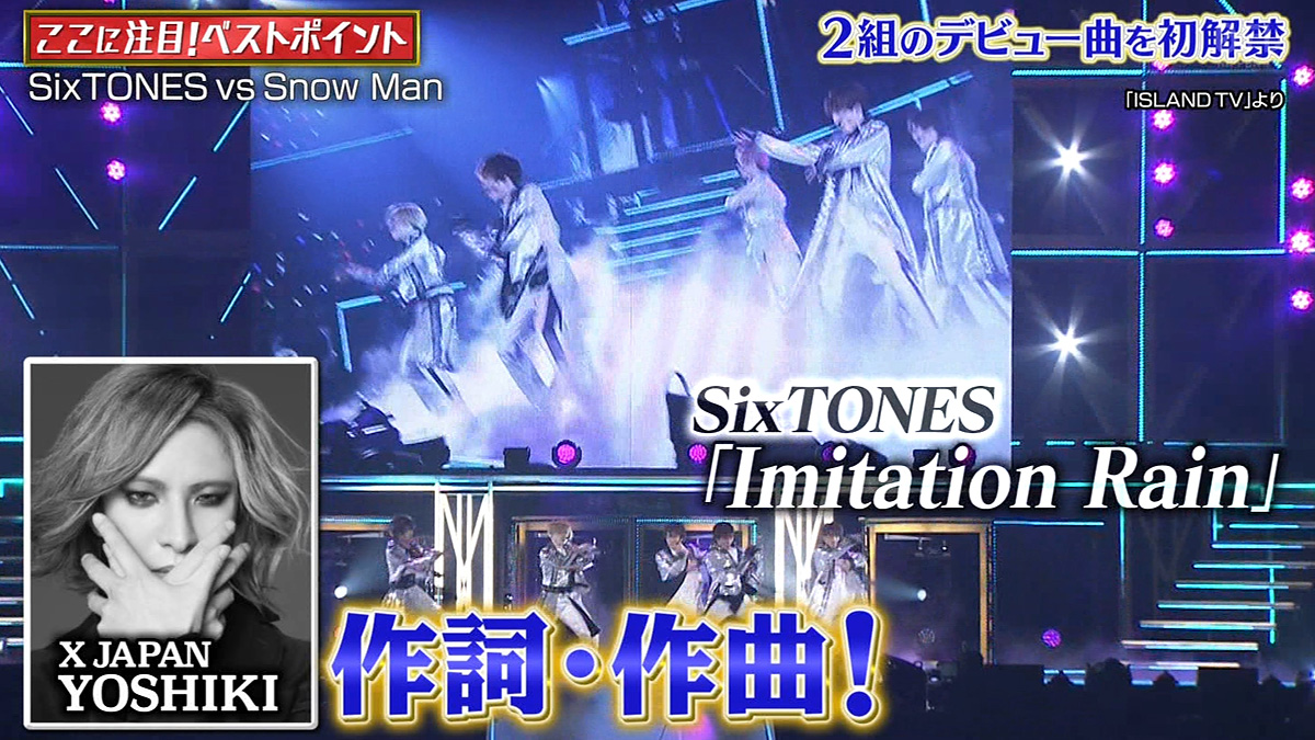 ベストアーティスト2019 sixtones yoshiki