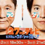 27時間テレビ2019