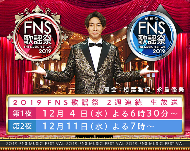 2019FNS歌謡祭