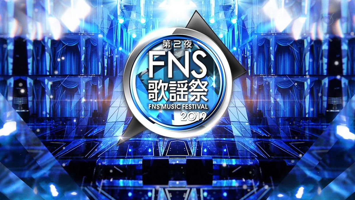 2019 FNS歌謡祭 第2夜