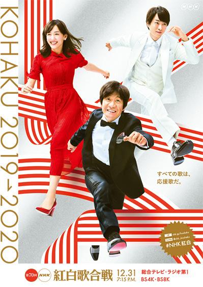 NHK紅白歌合戦2019 ポスター