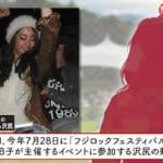 【動画】フジロック2019で奇怪なダンスを踊る沢尻エリカ・・・