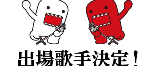 【速報】紅白歌合戦2019、出場歌手発表!!