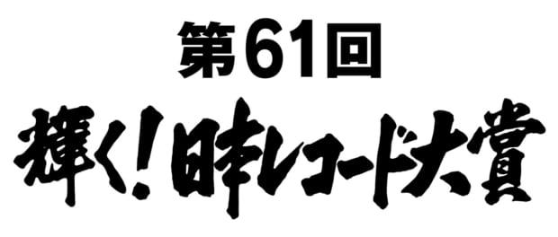【2019年放送終了】TBS『日本レコード大賞(レコ大)』 出演者・曲目・タイムテーブル(曲順)ほかまとめてみた