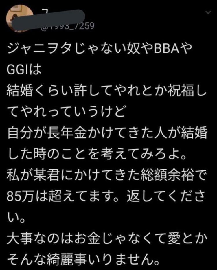 二宮ファンのアラシック「ジャニヲタじゃない奴やBBAやGGIは黙ってろ」「私が長年金かけてきた総額余裕で85万、返して」