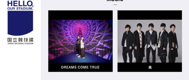 新国立競技場こけら落としイベントに日本を代表する国民的音楽グループとして嵐とドリカムが出演決定www
