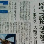 【悲報】月1500円の小遣いを頑張って貯めた健気な女子中学生さん、Kポ詐欺にあってしまう 韓国の詐欺グループが関与か