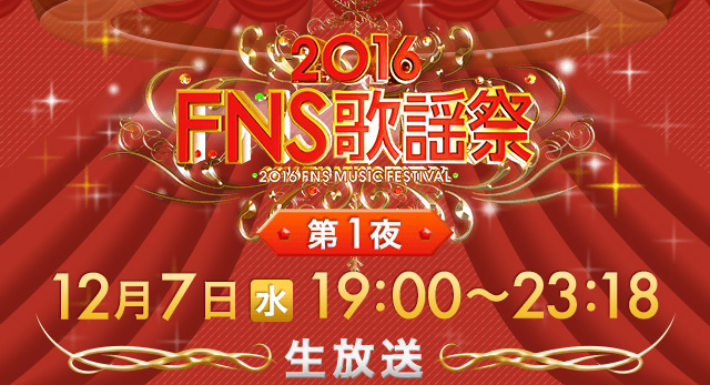 2016FNS歌謡祭第1夜