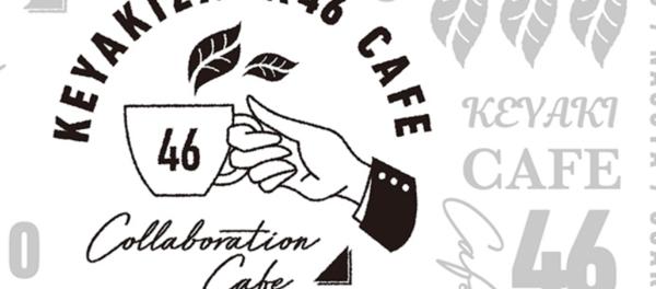 欅坂46カフェがぼったくりwwwwwwwwwwwwwww