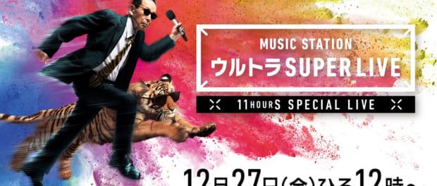 【悲報】11時間もやる「MステウルトラSUPERLIVE2019」見たい歌手がいない