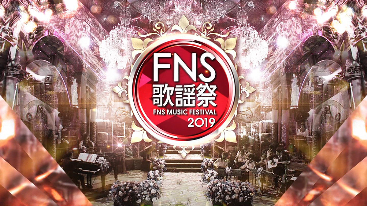 2019 FNS歌謡祭 第1夜