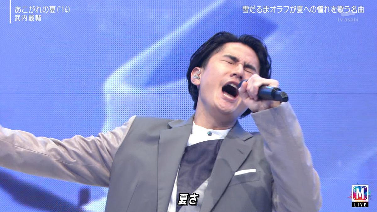 Mステ オラフ 武内駿輔