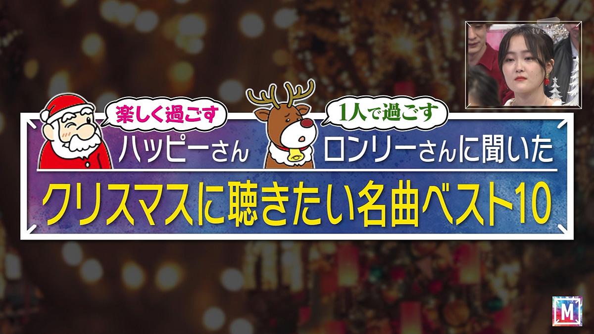 Mステ クリスマスソング 2019