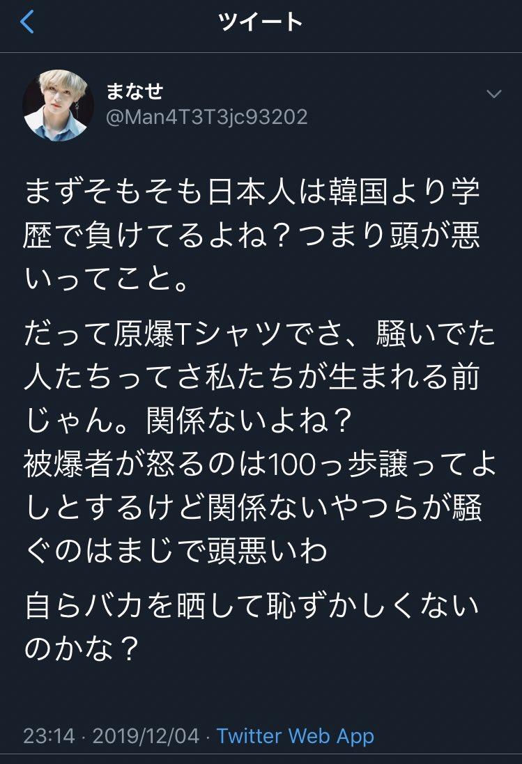 BTSファン炎上 まずそもそも日本人は韓国より学歴で負けてるよね?つまり頭が悪いってこと。 だって原爆Tシャツでさ、騒いでた人たちってさ私たちが生まれる前じゃん。関係ないよね? 被爆者が怒るのは100っ歩譲ってよしとするけど関係ないやつらが騒ぐのはまじで頭悪いわ 自らバカを晒して恥ずかしくないのかな?