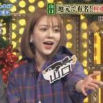 【画像】ロシアハーフのHKT村重杏奈の家族が「美人3姉妹」&「美人ママ」すぎると話題!! ダウンタウンDX