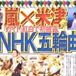 米津玄師 嵐 NHK2020ソング