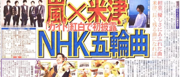 嵐と米津玄師の最強コラボが実現!NHK2020ソング「カイト」発表 ←とうとう米津もジャニーズに楽曲提供かよ、なんかガッカリだな