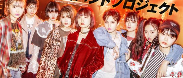 秋元康プロデュースのバンドプロジェクト「ザ・コインロッカーズ」人気でず失敗 大量リストラ