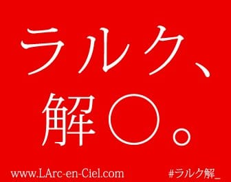 ラルク解散か?! L'Arc~en~Cielから大切なお知らせ