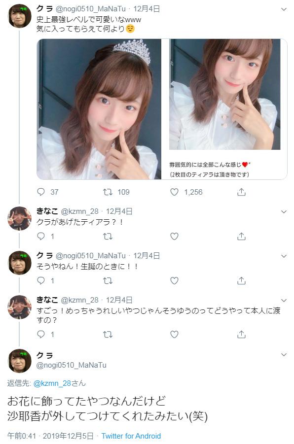 乃木坂 掛橋沙耶香 ティアラ