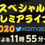 CDTV 年越しプレミアライブ2019→2020