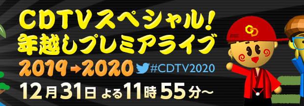 TBS『CDTV年越しプレミアライブ』出演者・曲目・タイムテーブル(曲順)ほかまとめてみた