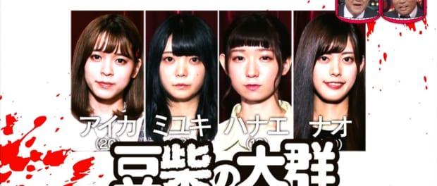 本日CDデビューした新人アイドル「豆柴の大群」がこちらになります