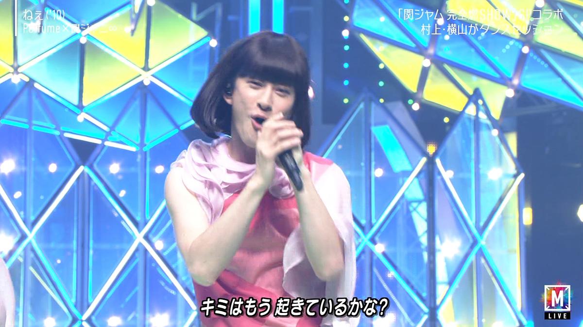 MステウルトラSUPERLIVE2019 Perfume 関ジャム