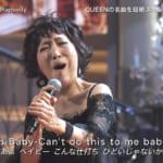 【FNS歌謡祭2019】QUEENのボヘミアンラプソディをカバーした森山良子のクセが凄いwwww(動画あり)
