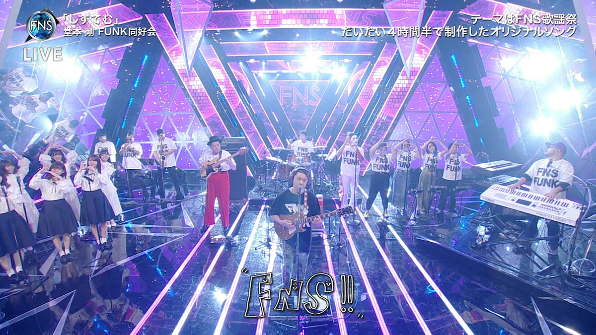 FNS歌謡祭2019 堂本剛FUNK同好会