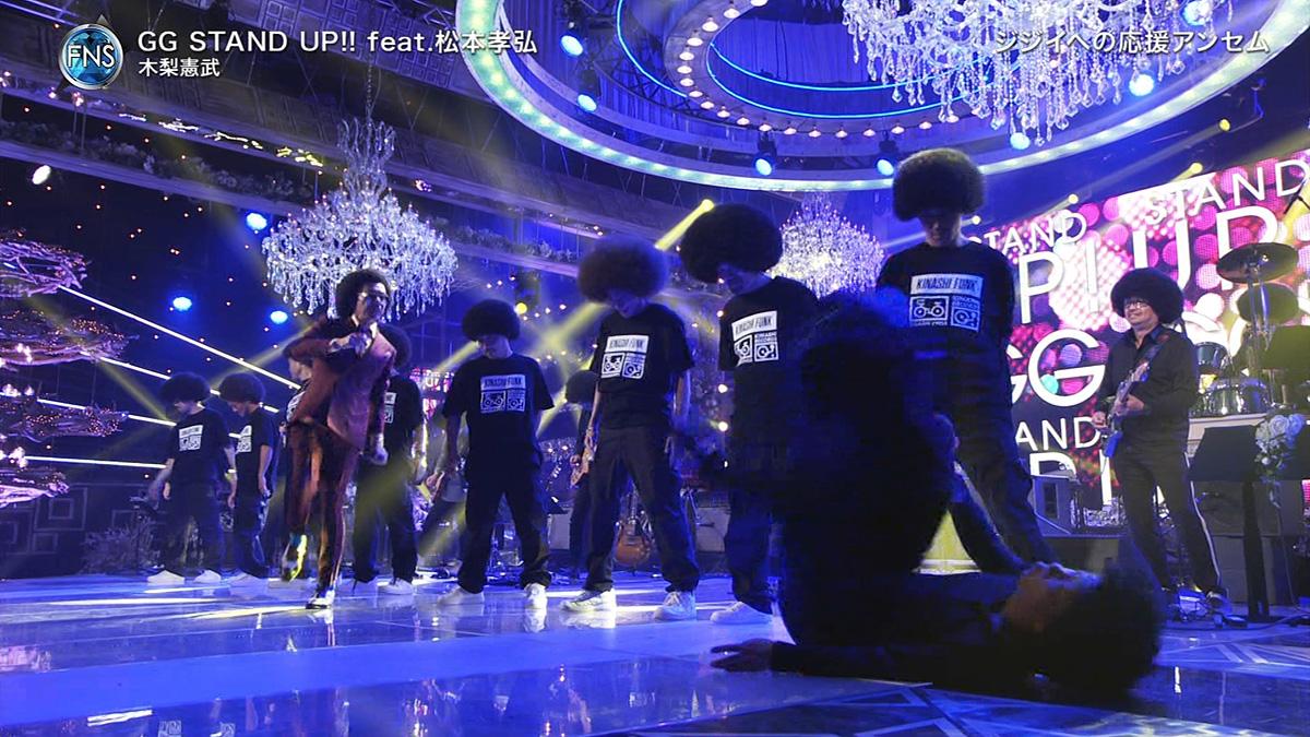 FNS歌謡祭 2019 第2夜 木梨 見栄晴