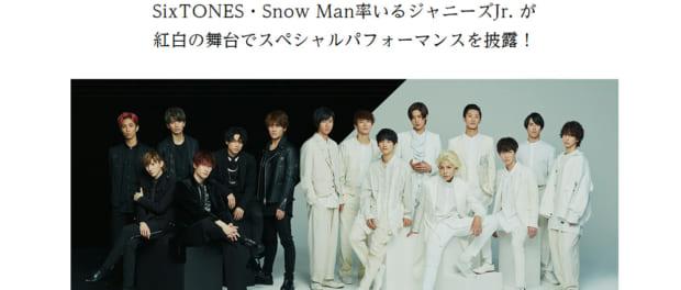 紅白2019で「ジャニー喜多川追悼企画」 SixTONES・Snow ManらジャニーズJr.ゴリ押し出演にジャニヲタからも批判の声