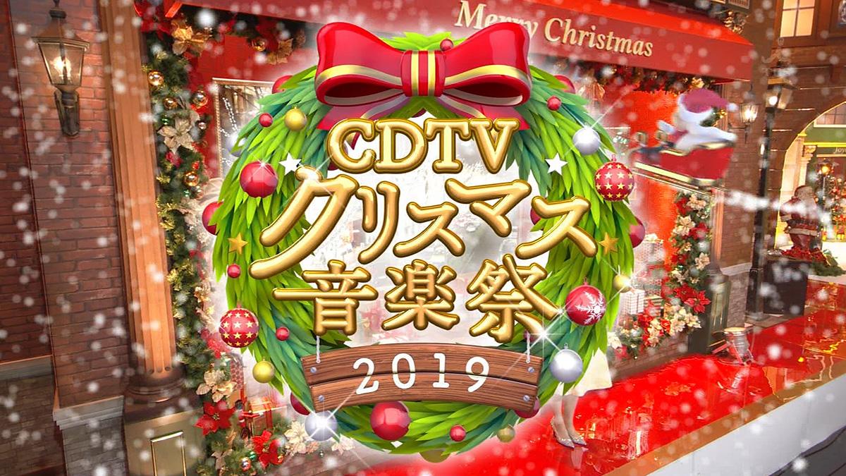 CDTV クリスマス音楽祭2019