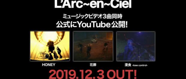 ラルク「3日に重大発表すんで!ヒントは『ラルク、解○』や!」 → YouTubeでMV3曲同時公開wwww(動画あり)