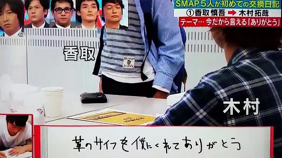 香取慎吾 木村拓哉 財布