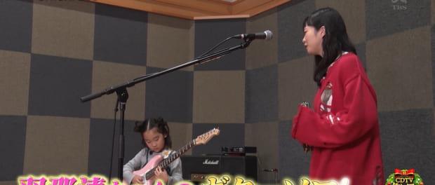 【動画】CDTVクリスマス音楽祭2019に出てたSHISHAMOファンの5歳のギター少女(羽那清ちゃん)が凄すぎると話題!