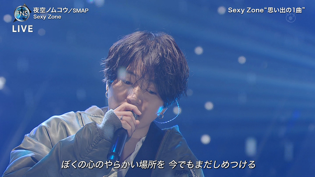 FNS歌謡祭2019 Sexy Zone SMAP